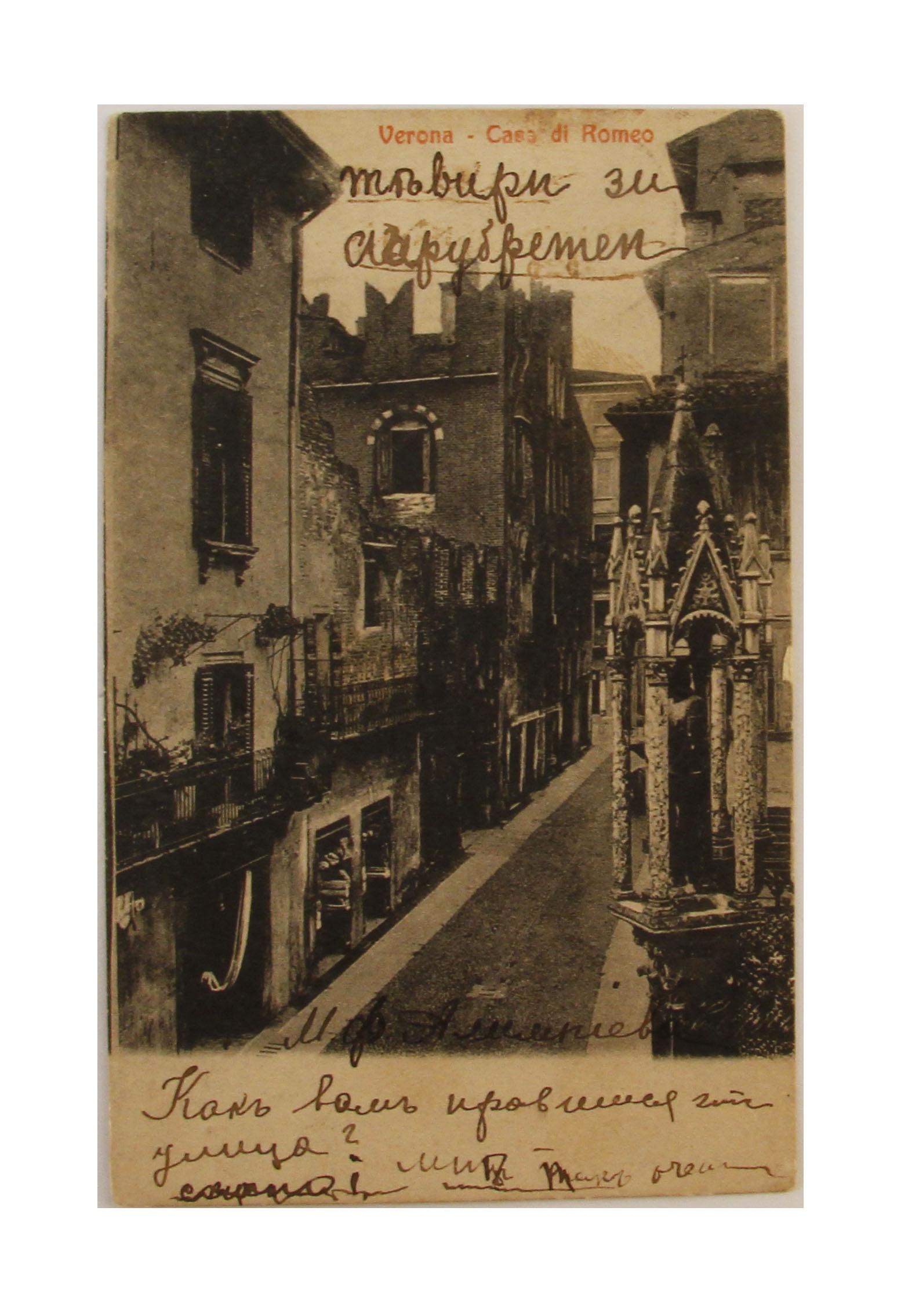 Коллекционная почтовая открытка Верона. Дом Ромео. Начало ХХ века. почтовая открытка урал река пышма россия начало хх века