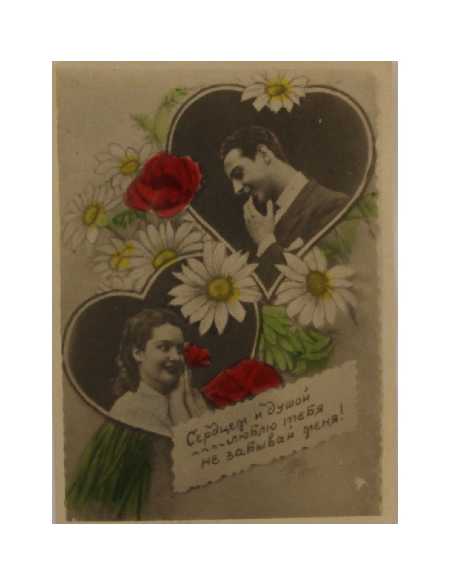 Коллекционная почтовая открытка. Сердцем и душой люблю тебя. Не забывай меня. Россия, начало ХХ века. почтовая открытка урал река пышма россия начало хх века