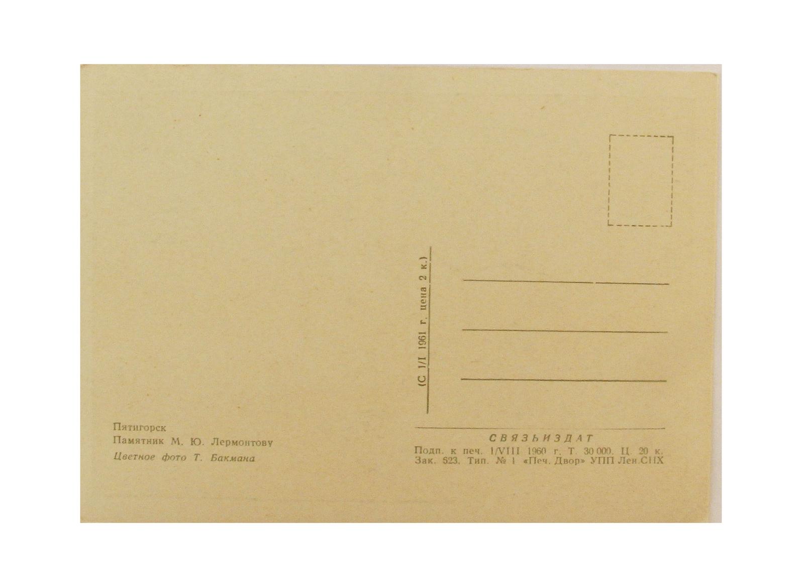 Оценка почтовых открыток