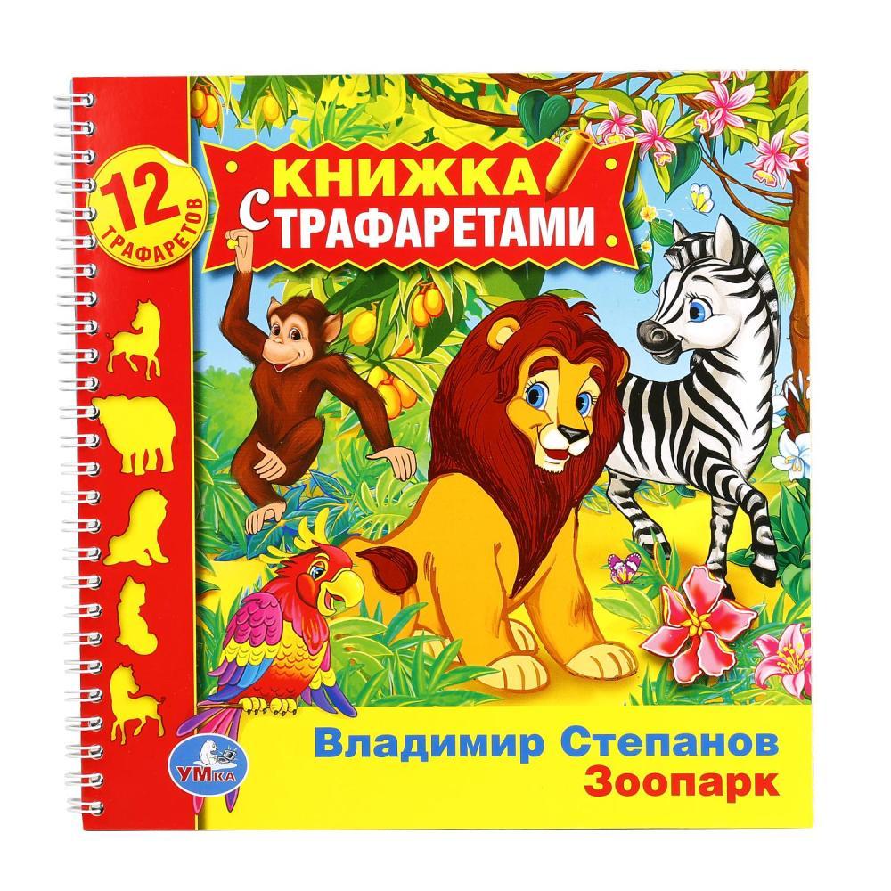 Владимир Степанов Зоопарк. В. Степанов(Книжка С Трафаретами На Пружине).