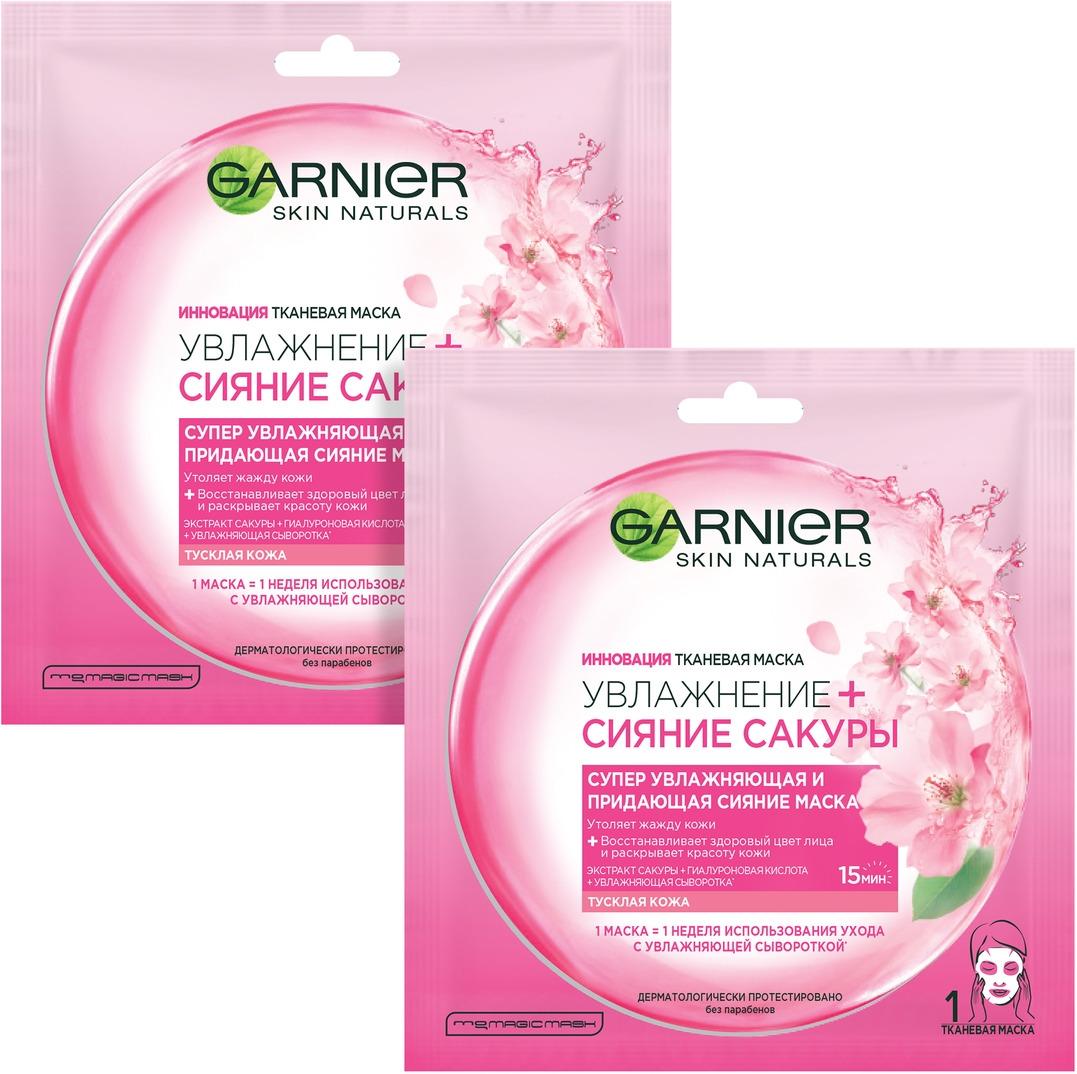 Маска тканевая для лица Garnier Увлажнение + Сияние Сакуры, суперувлажняющая и придающая сияние, для тусклой кожи, 2 шт по 32 г маска тканевая для лица garnier увлажнение комфорт суперувлажняющая и успокаивающая для сухой и чувствительной кожи 2 шт по 32 г