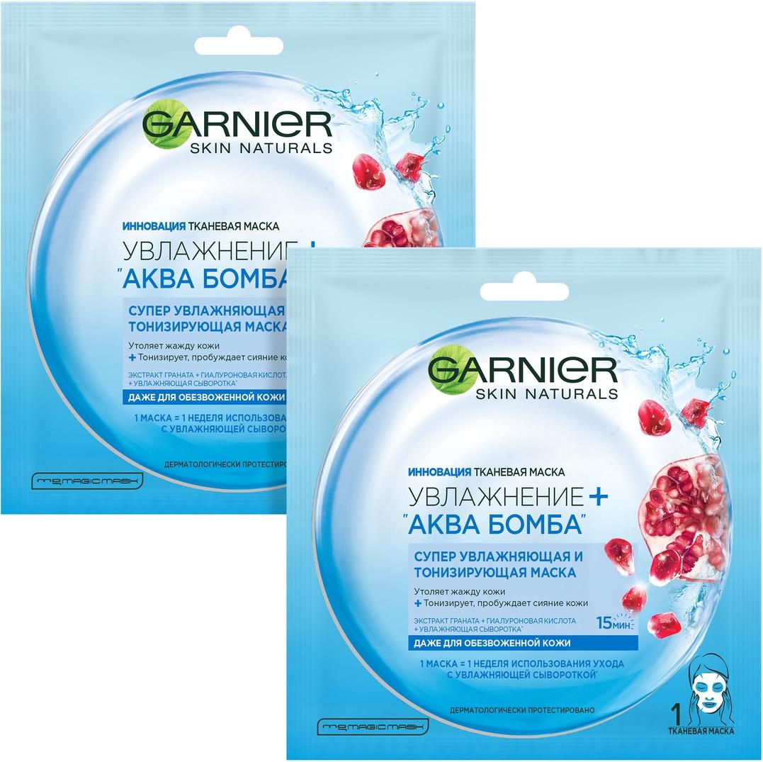 Маска тканевая для лица Garnier Увлажнение + Аква Бомба, суперувлажняющая и тонизирующая, для всех типов кожи, 2 шт по 32 г garnier тканевая маска увлажнение комфорт супер увлажняющая и успокаивающая для сухой и чувствительной кожи 32 гр