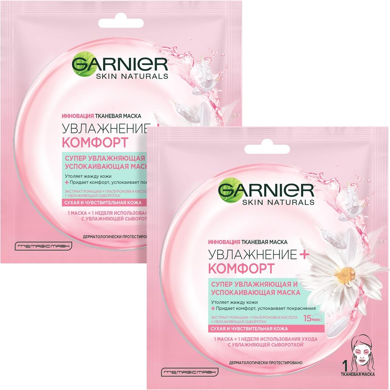 Маска тканевая для лица Garnier Увлажнение + Комфорт, суперувлажняющая и успокаивающая, для сухой и чувствительной кожи, 2 шт по 32 г garnier тканевая маска увлажнение комфорт супер увлажняющая и успокаивающая для сухой и чувствительной кожи 32 гр