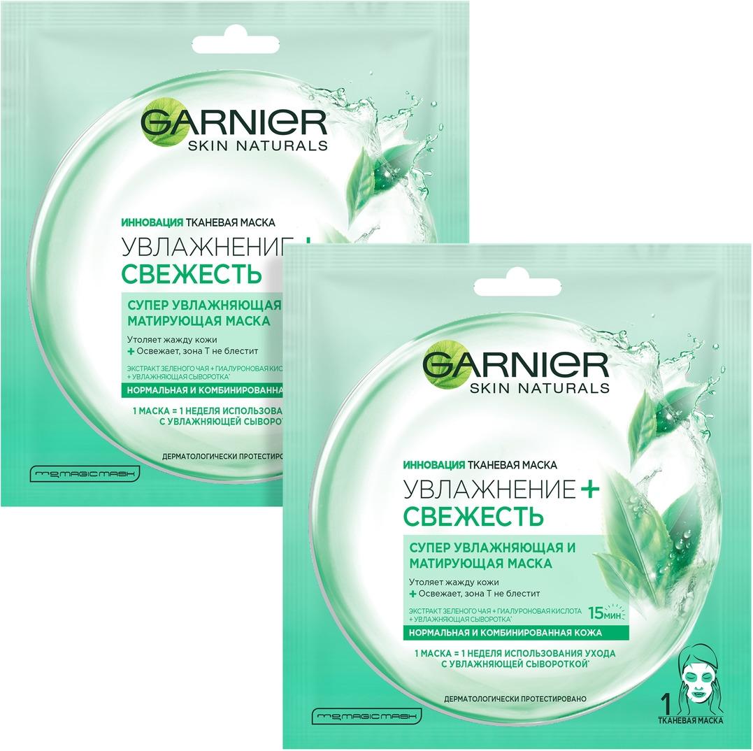 Маска тканевая для лица Garnier Увлажнение + Свежесть, суперувлажняющая и очищающая, для нормальной и комбинированной кожи, 2 шт по 32 г маска тканевая для лица garnier увлажнение комфорт суперувлажняющая и успокаивающая для сухой и чувствительной кожи 2 шт по 32 г