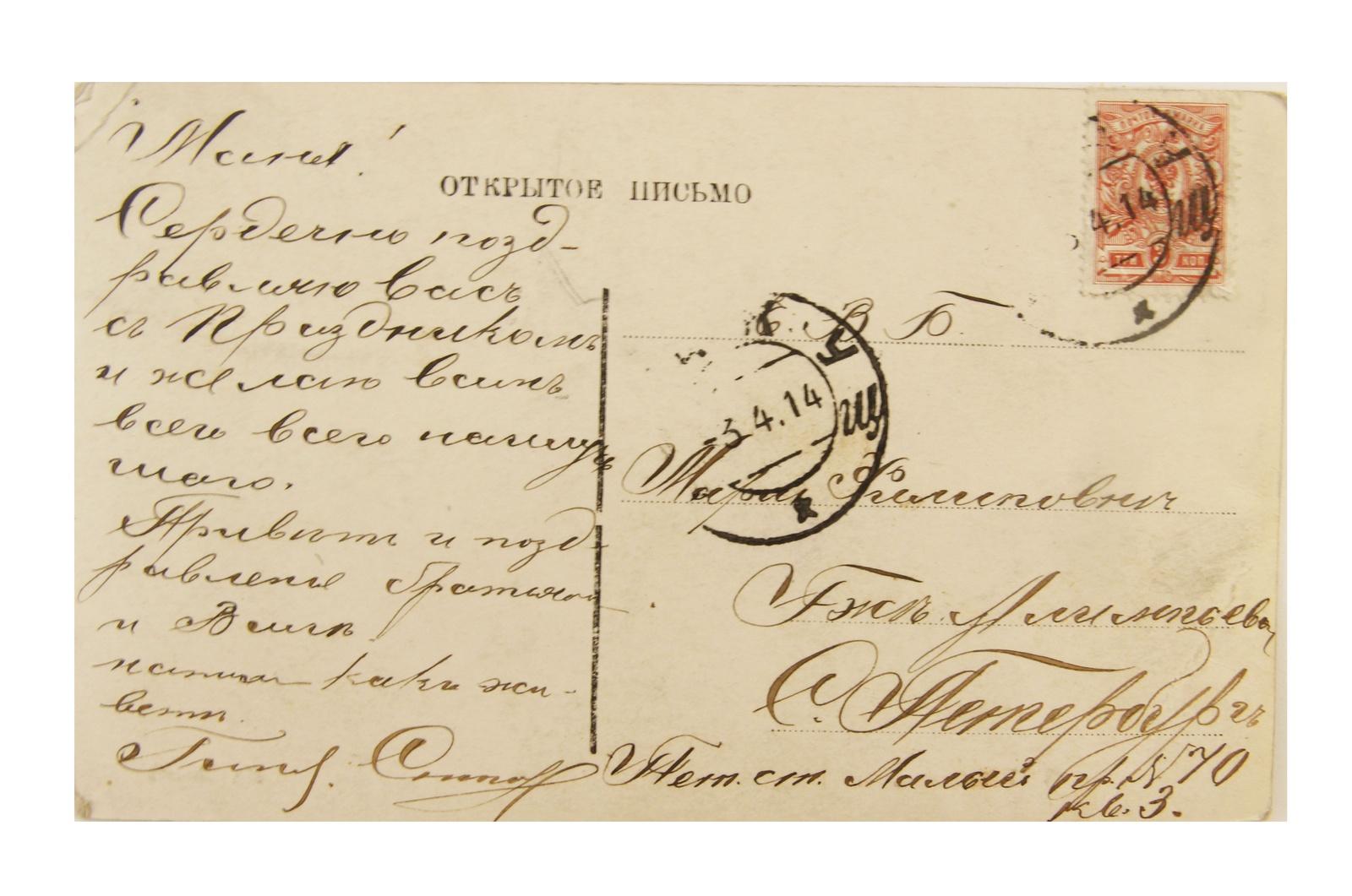 Почтовые открытки по россии, солнце картинках