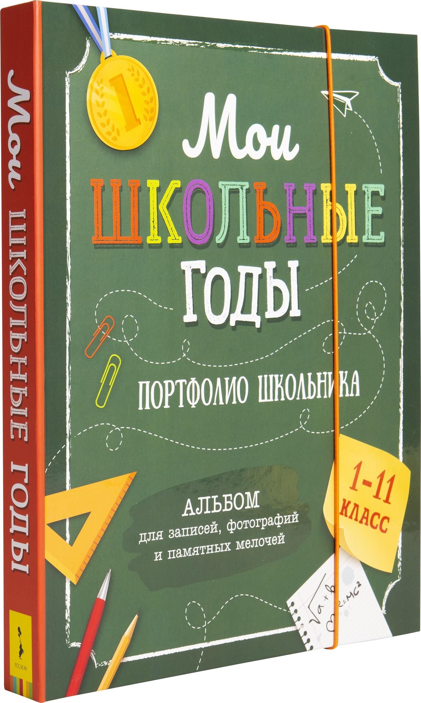 Евдокимова А. В. Мои школьные годы (Портфолио школьника)