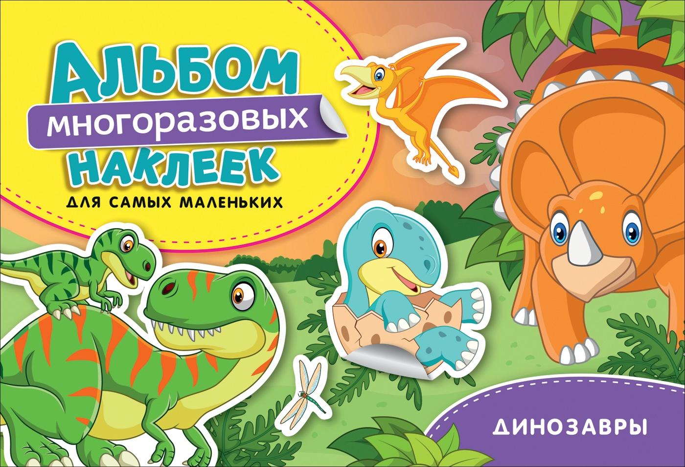 Динозавры. Альбом многоразовых наклеек для самых маленьких