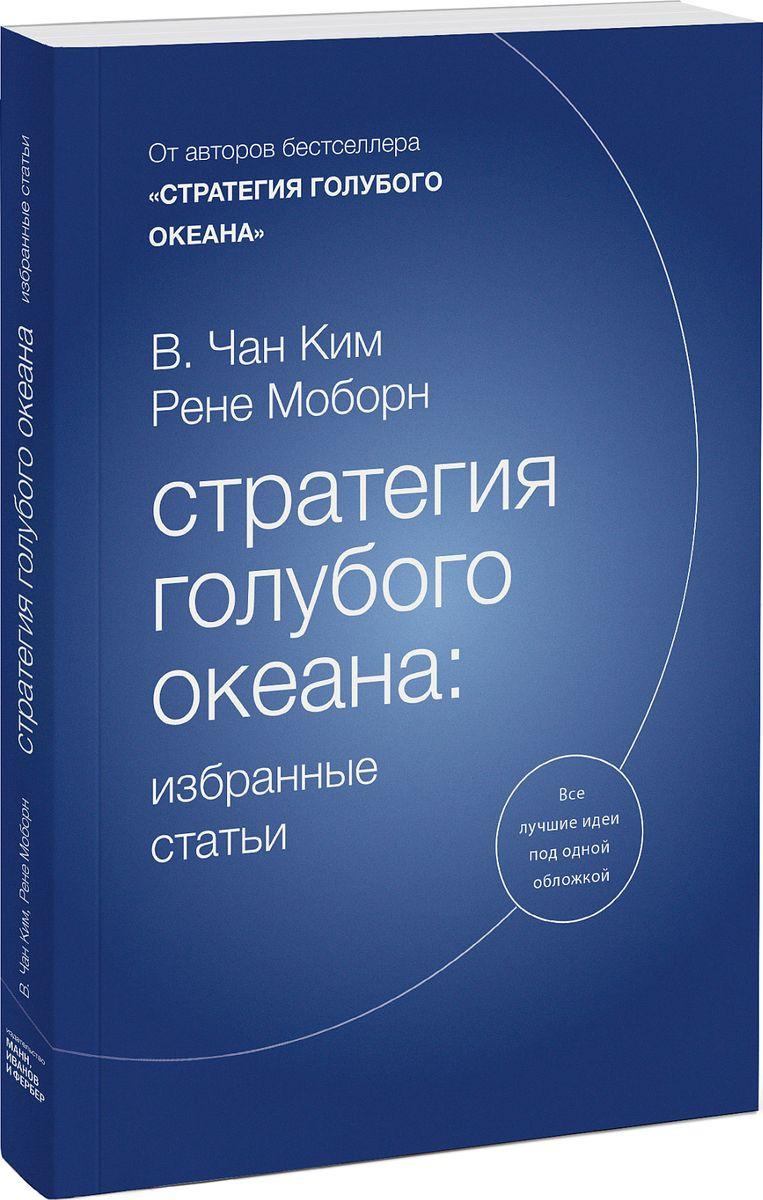 Стратегия голубого океана. Избранные статьи | Моборн Рене, Ким В. Чан