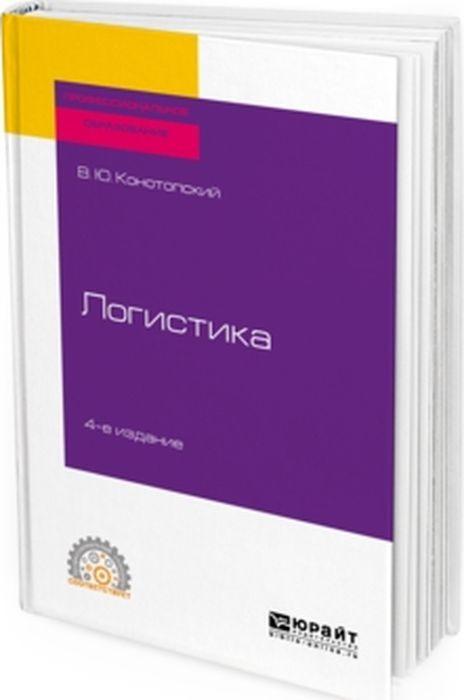 В. Ю. Конотопский Логистика. Учебное пособие для СПО