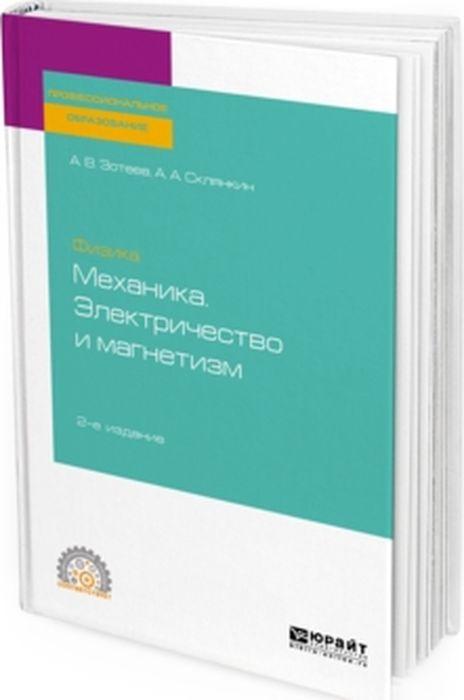 Физика. Механика. Электричество и магнетизм. Учебное пособие для СПО