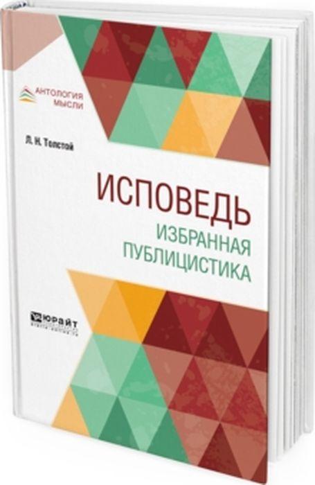 Л. Н. Толстой Исповедь. Избранная публицистика толстой л исповедь избранная публицистика