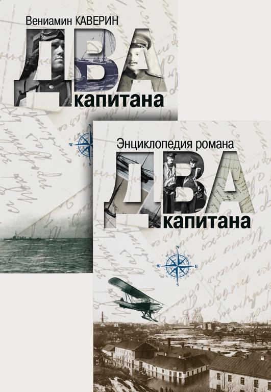 """Каверин Вениамин Александрович Два капитана : роман. В комплекте с Энциклопедией романа """"Два капитана"""""""