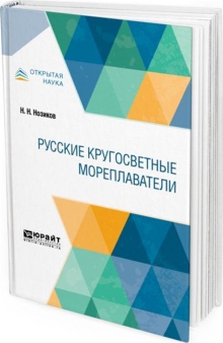 Н. Н. Нозиков Русские кругосветные мореплаватели