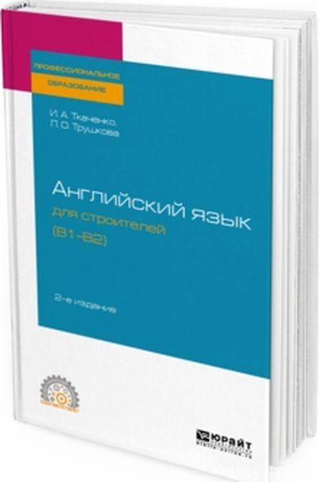 Английский язык для строителей. Уровень B1-B2. Учебное пособие для СПО
