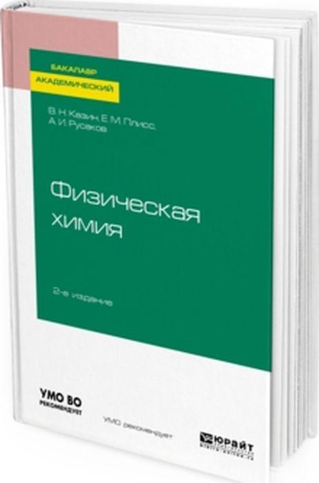 Физическая химия. Учебное пособие для академического бакалавриата