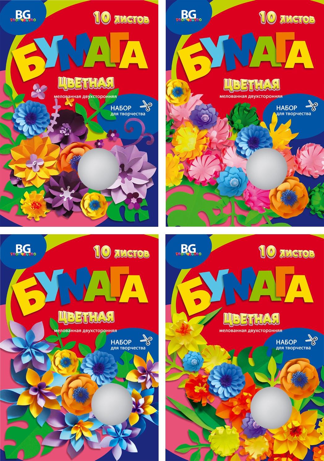 Набор цветной мелованной двухсторонней бумаги BG формата А4 в папке, 10 листов