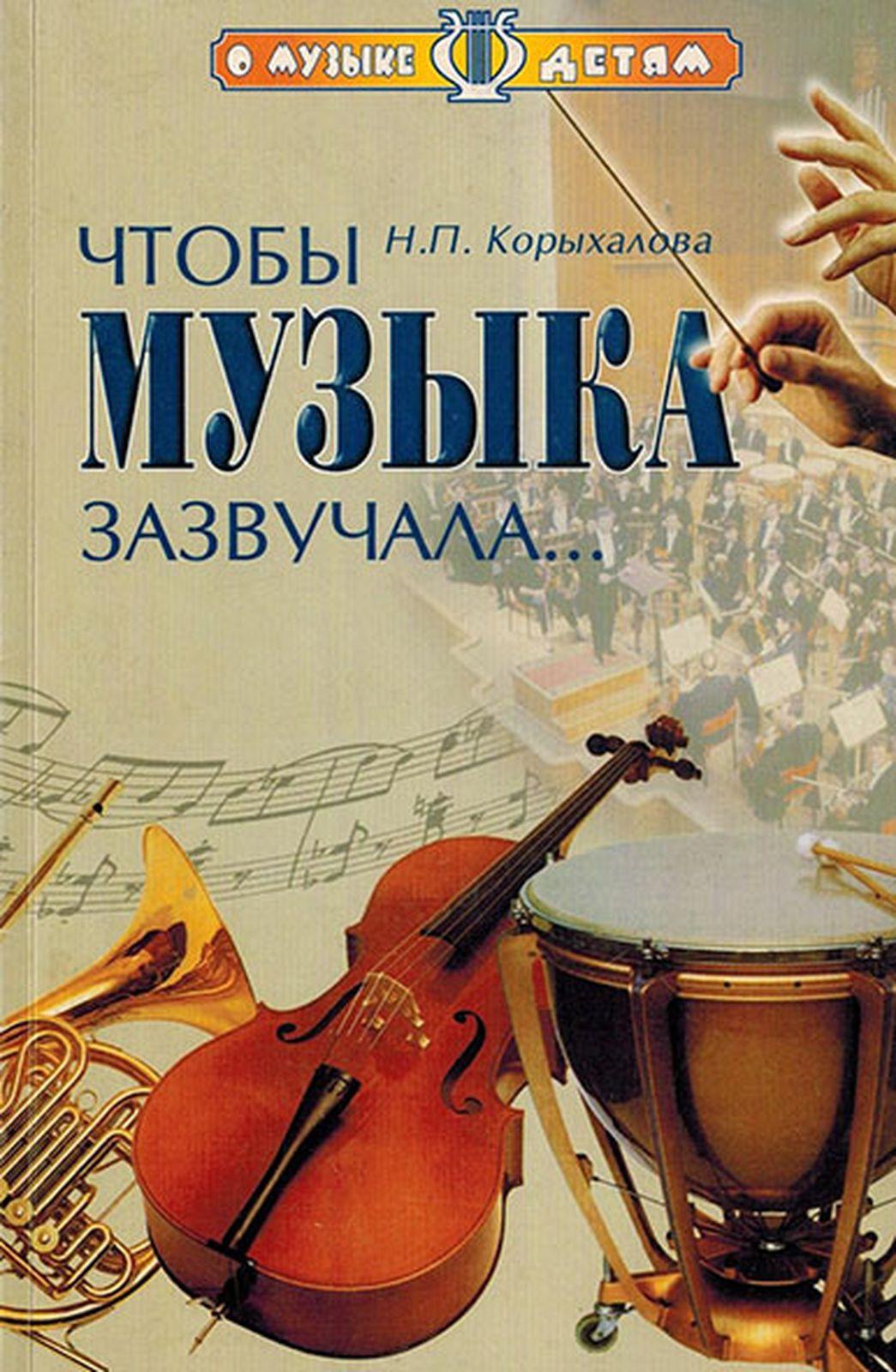 Корыхалова Н.П. Чтобы музыка зазвучала...
