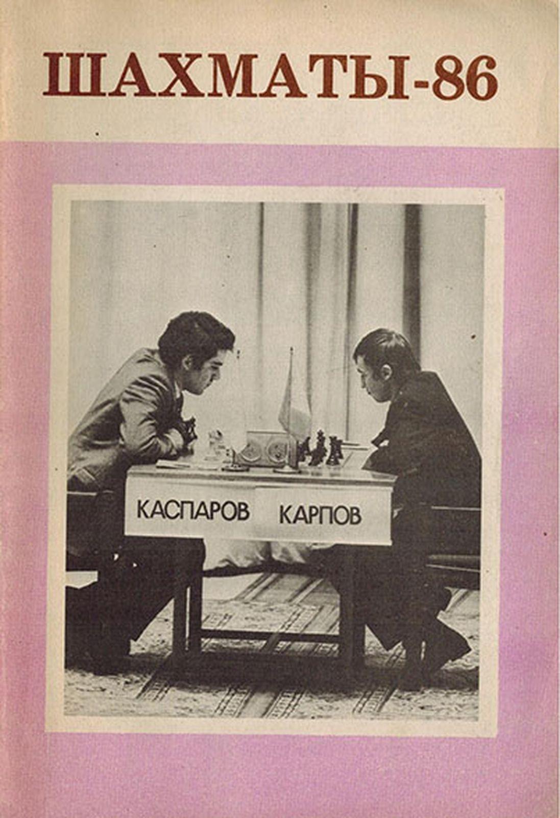 Шахматы - 86. Справочник любителя шахмат календарь 1986