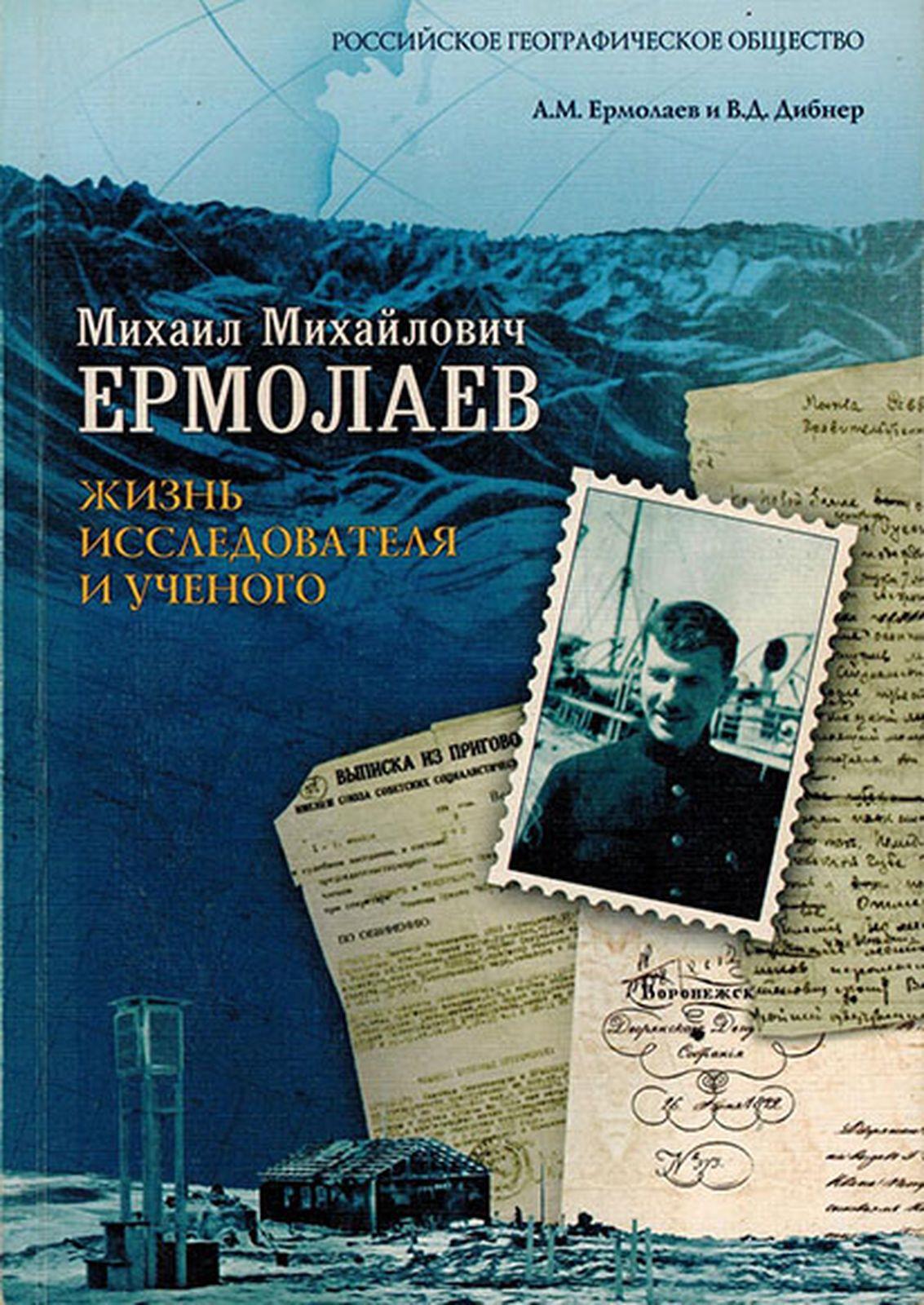 Фото - Ермолаев А.М., Дибнер В.Д. Михаил Михайлович Ермолаев. Жизнь исследователя и ученого геофизика