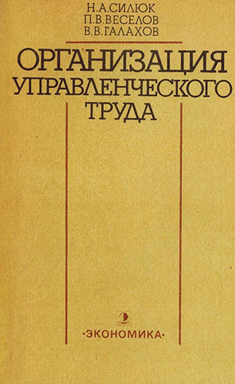 Силюк Н.А., Веселов П.В., Галахов В.В. Организация управленческого труда