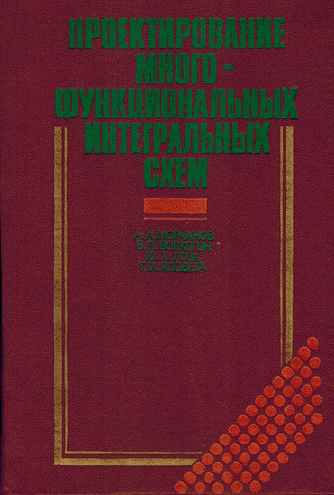 Молчанов А.А.,Волкогон В.П.,Лоза Ю.Х.,Яловега Г.И. Проектирование многофункциональных интегральных схем недорго, оригинальная цена