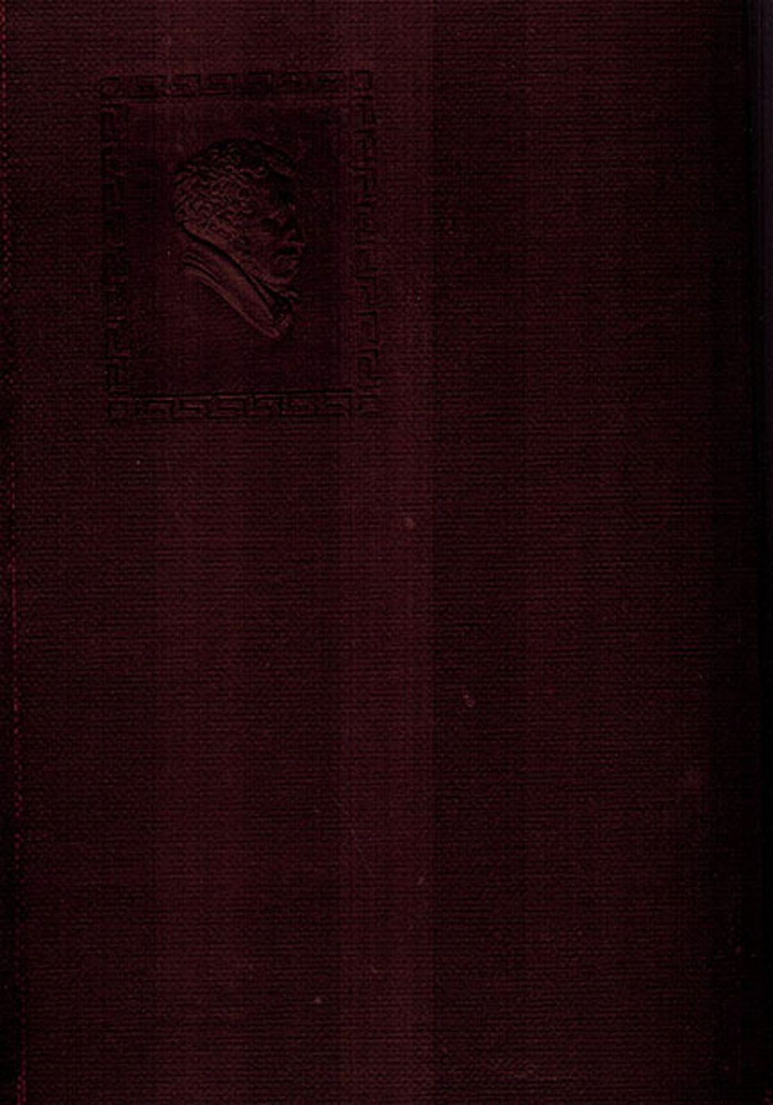 Пушкин А.С. Пушкин. Полное собрание сочинений. драматические произведения. Том седьмой александр пушкин сцены из рыцарских времен