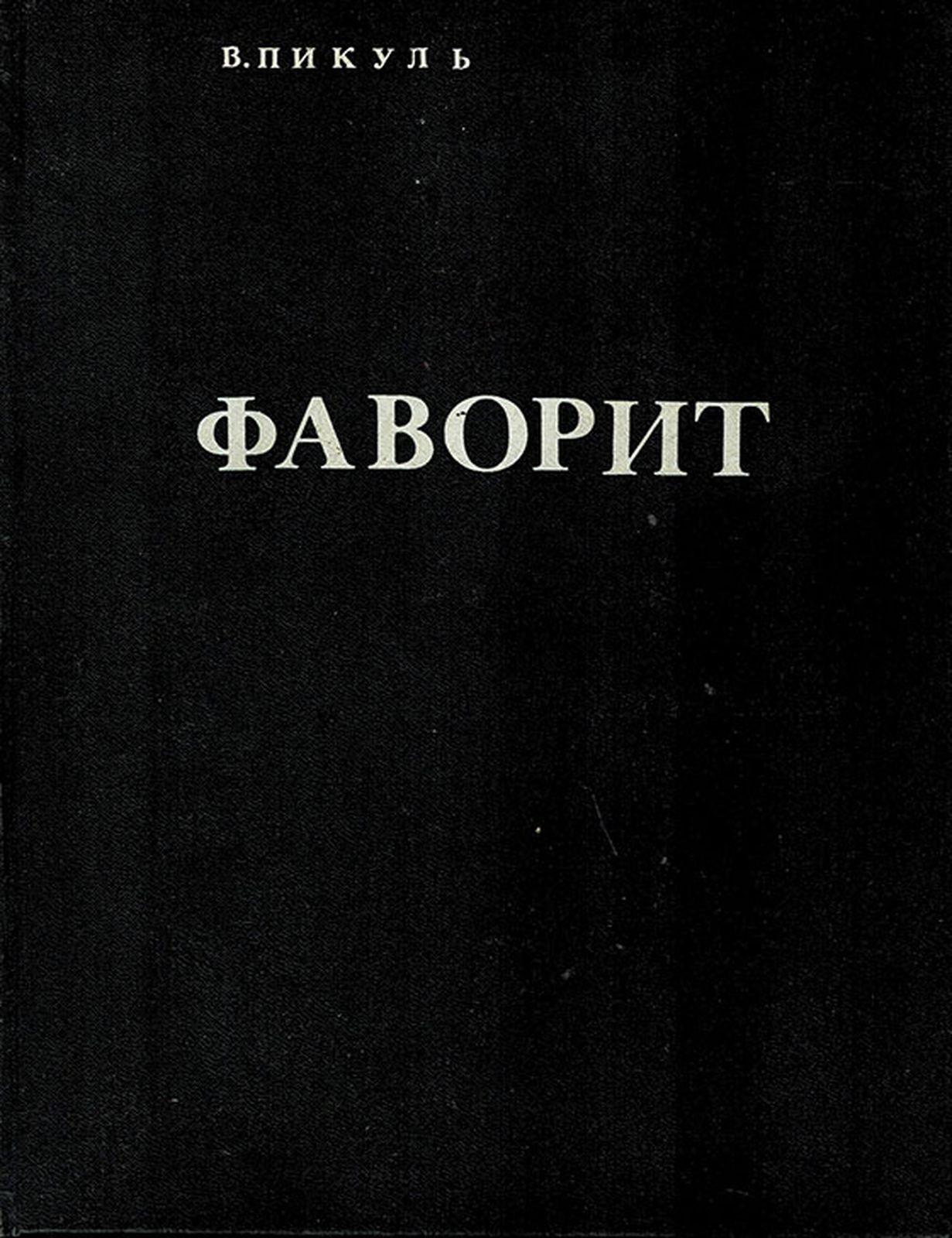Пикуль В. Фаворит. Роман-газета. №9-10, 1987, №13-14, 1988. (Конволют)