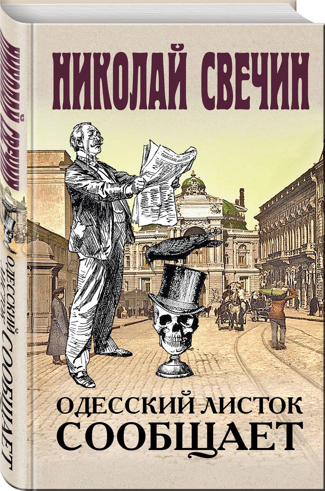 Свечин Н. Одесский листок сообщает