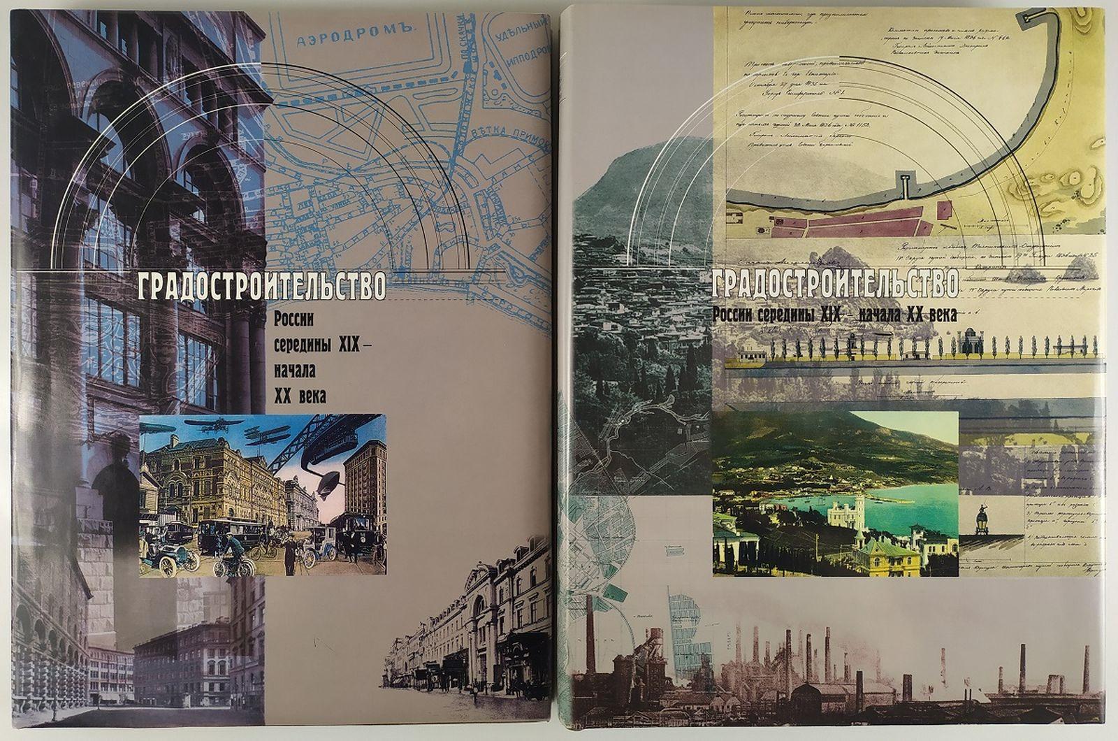 Градостроительство России середины XIX - начала XX века. Комплект из 2 книг