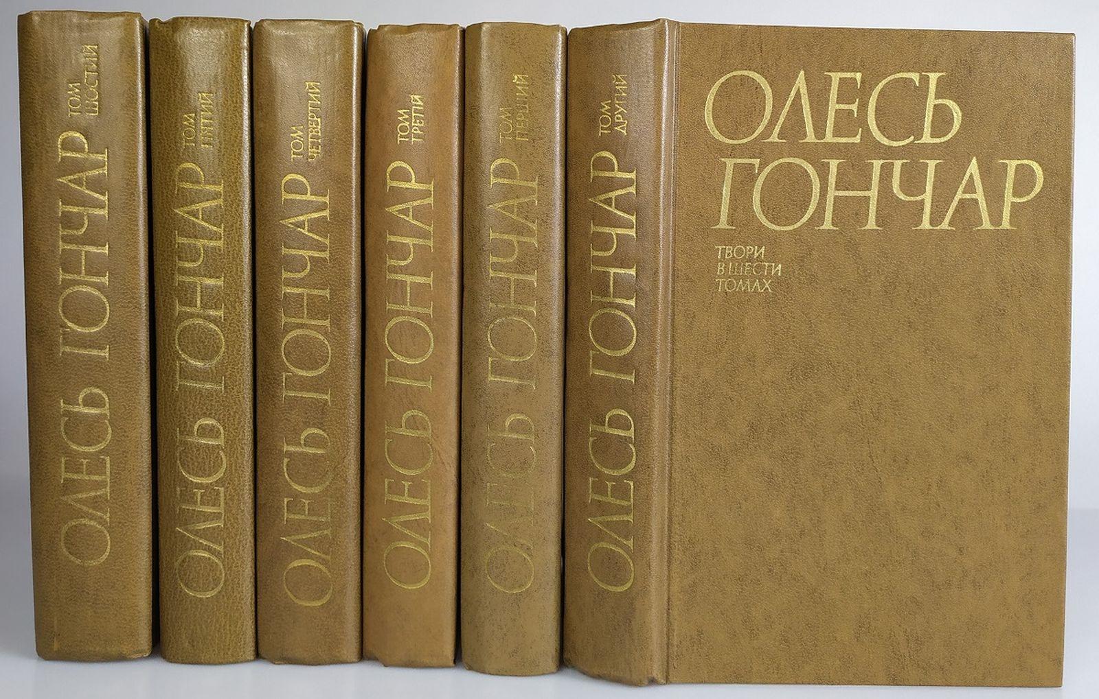 цена на Гончар Олесь Олесь Гончар. Сочинения в 6 томах (комплект из 6 книг)