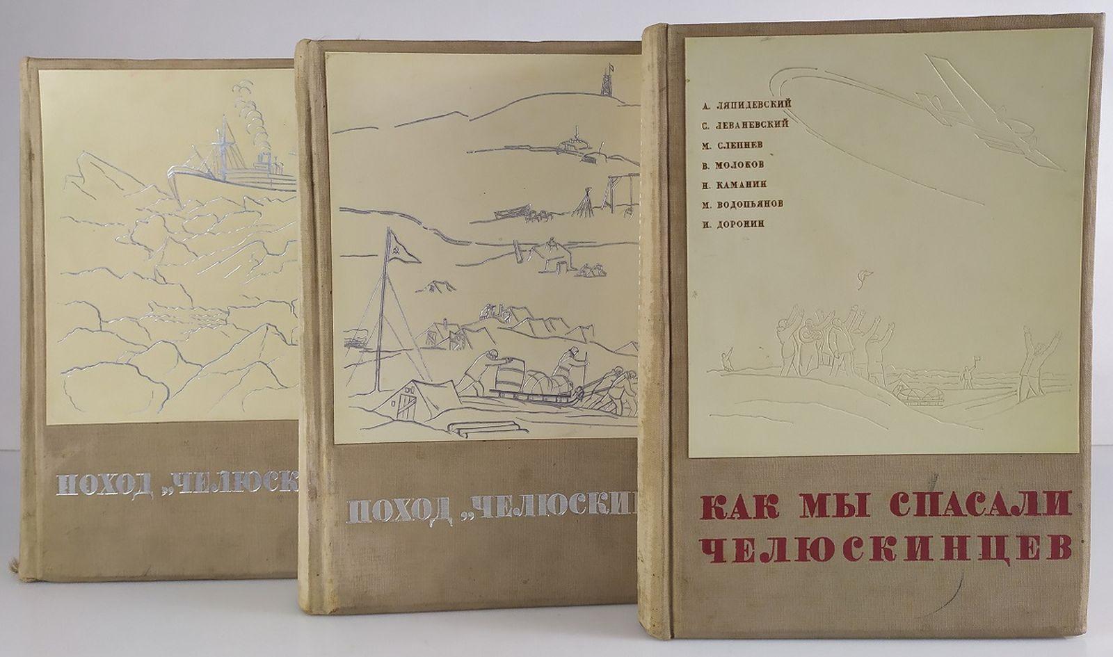 Героическая эпопея. В 3-х томах. Поход Челюскина в 2-х томах + Как мы спасали челюскинцев (комплект из 3 книг)