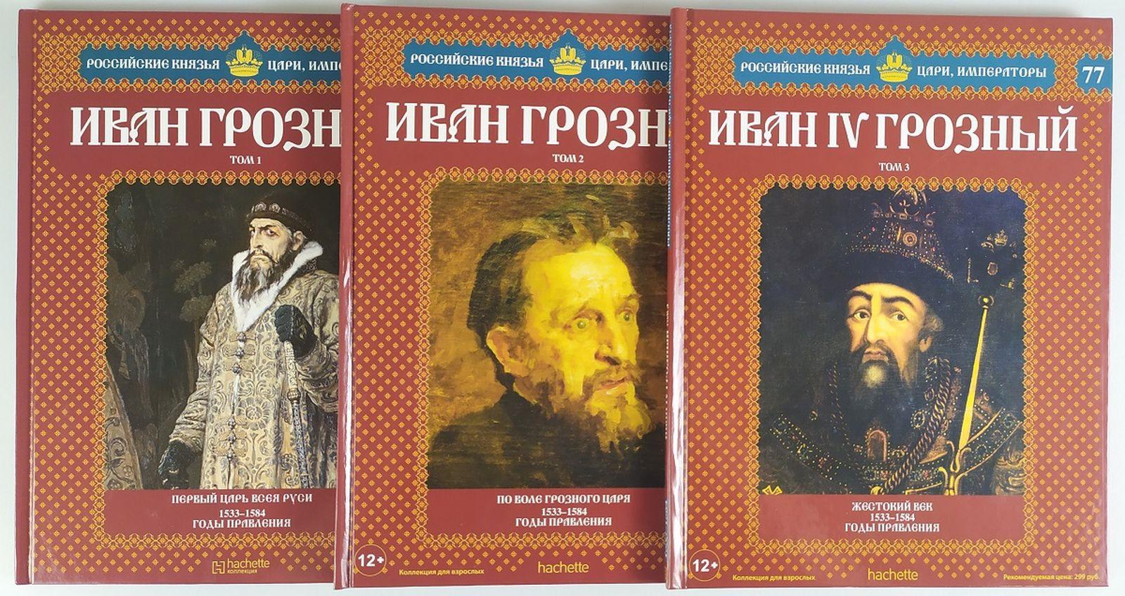 Иван Грозный. В 3 томах (комплект из 3 книг)