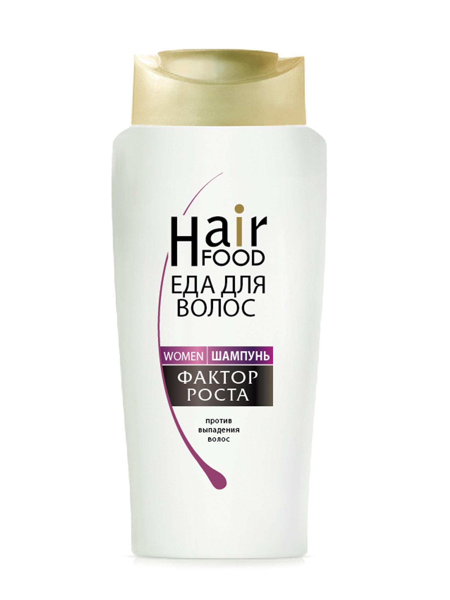 Шампунь HairFood WOMEN Фактор роста, 400 мл средство для лечения кожи головы и волос hairfood дневной фиксатор густоты men medium 7 5
