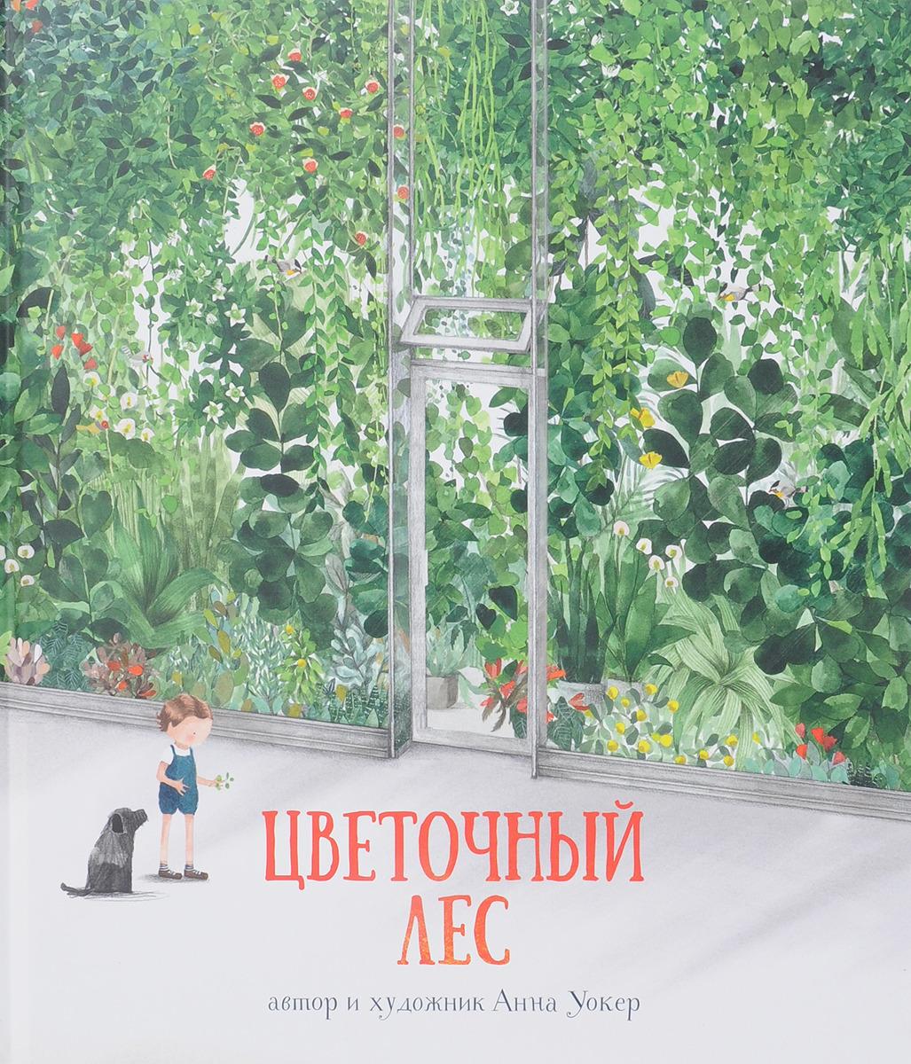 Уокер А. Цветочный лес