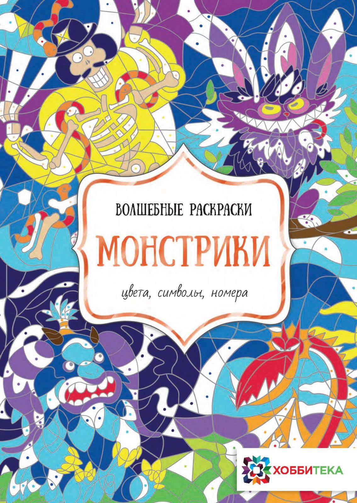 Пузанкова К.В. Монстрики. Цвета, символы, номера