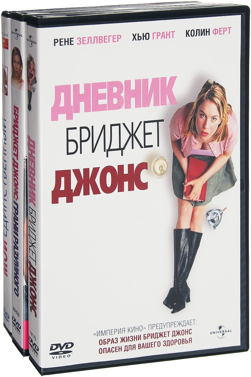 Бриджит Джонс: Дневник & Грани разумного / Мой единственный (3 DVD) гардемарины 3 dvd