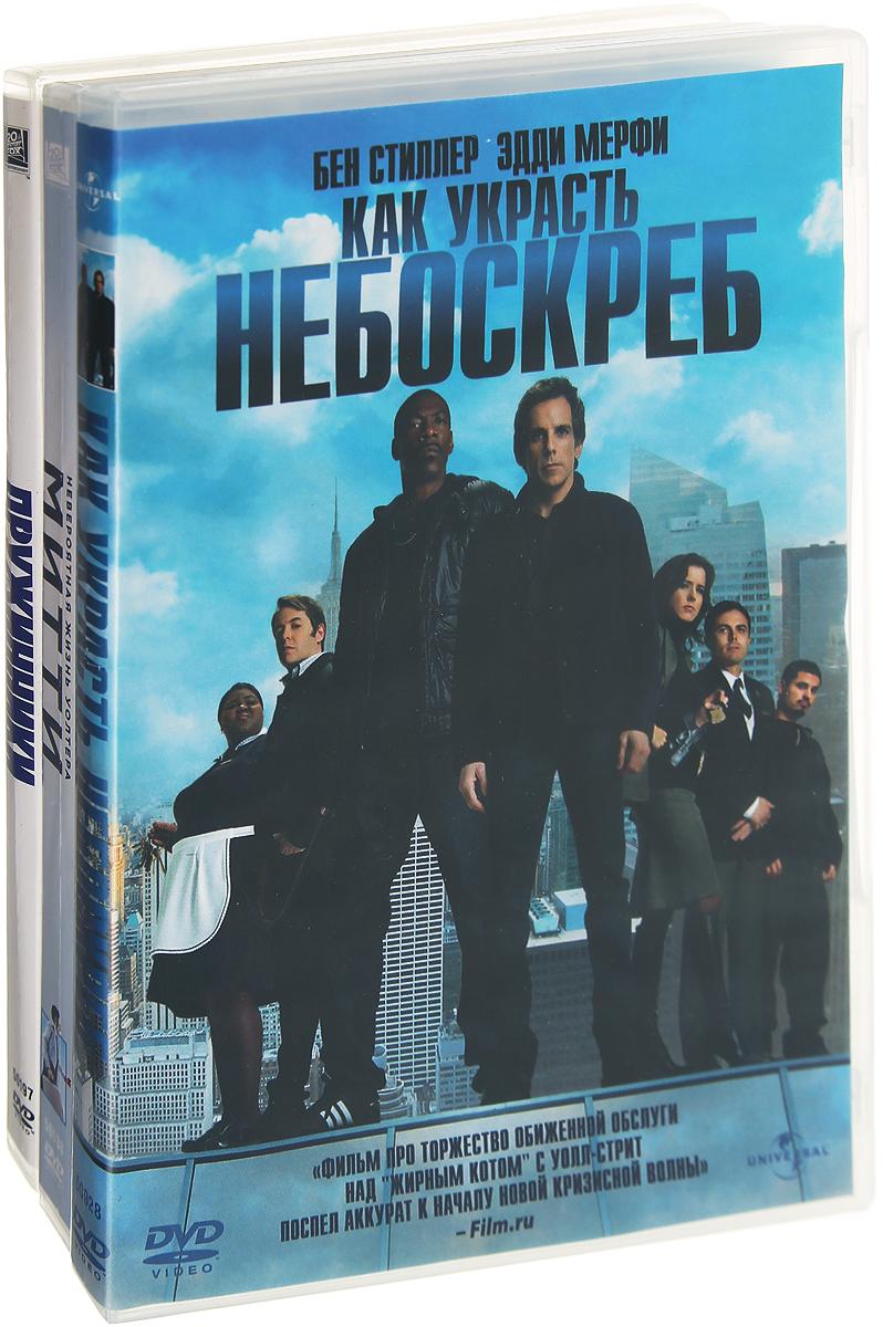 Как украсть небоскрёб / Невероятная жизнь Уолтера Митти / Дружинники (3 DVD) стоимость
