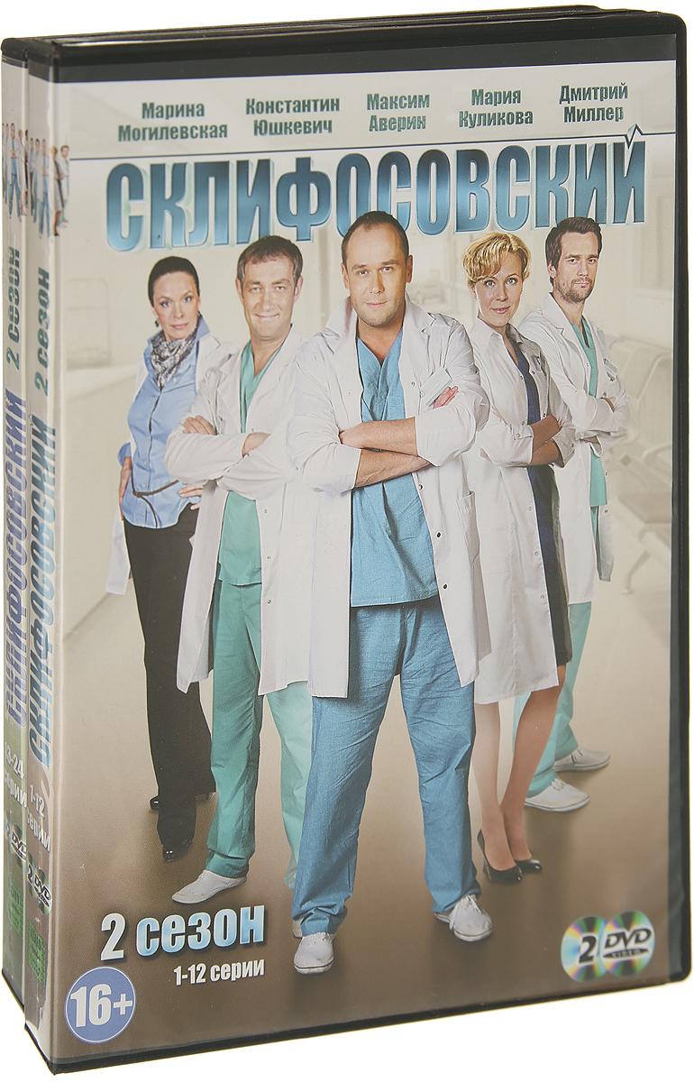 Склифосовский: сезон 2 (4 DVD)