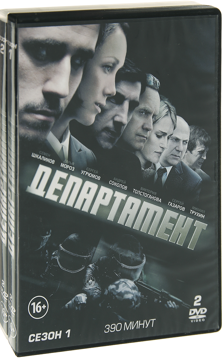 Департамент: Сезон 1-2 (4 DVD)