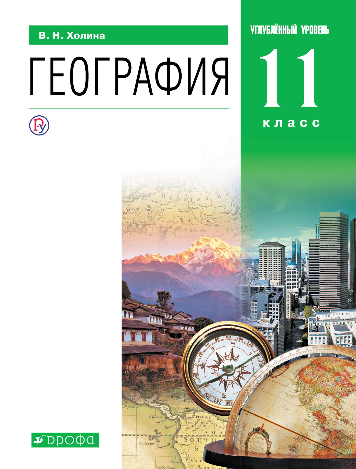 В. Н. Холина География. Углублённый уровень. 11 класс. Учебник