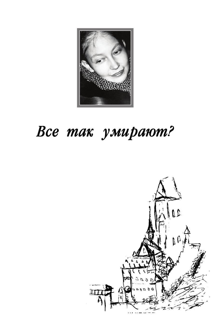 Н. С. Кантонистова, П. В. Гринберг Все так умирают? полторак д и полторак воспоминания о моей жизни