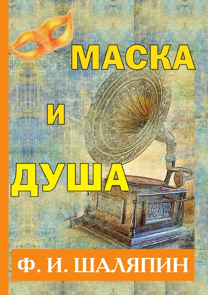 Ф. И. Шаляпин Маска и душа