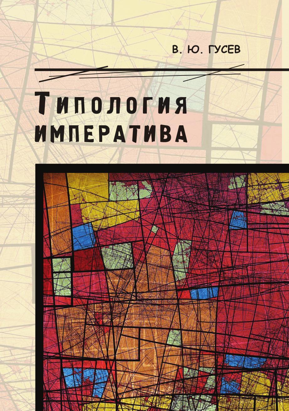 В. Ю. Гусев Типология императива