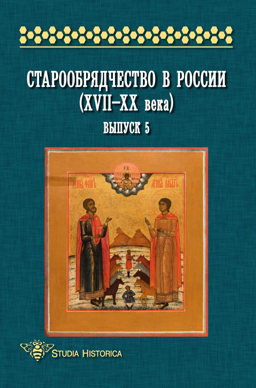 Е. М. Юхименко Старообрядчество в России (XVII.XX века). Выпуск 5
