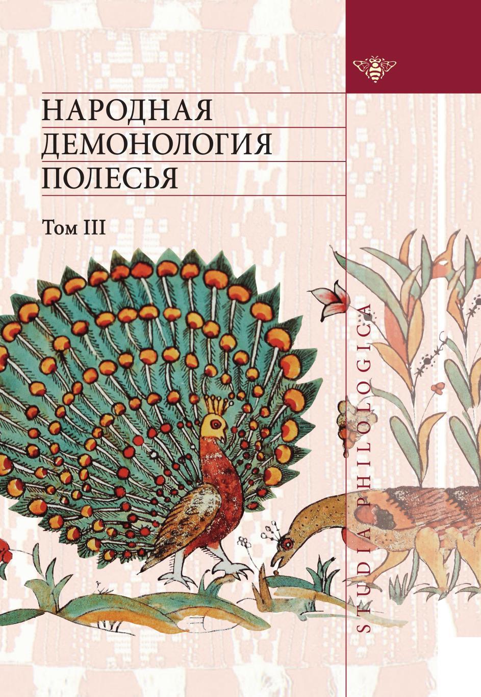 Narodnaya-demonologiya-Polesqya-Publikacii-tekstov-v-zapisyah-80-90-h-gg-XX-veka-Tom-3-Mifologizaciya-prirodnyh-yavlenij-i-chelovecheskih-sostoyanij-1