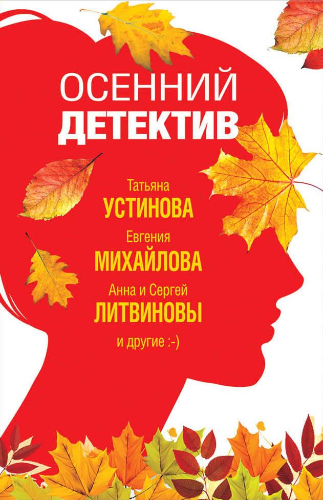 Донцова Дарья Аркадьевна Осенний детектив