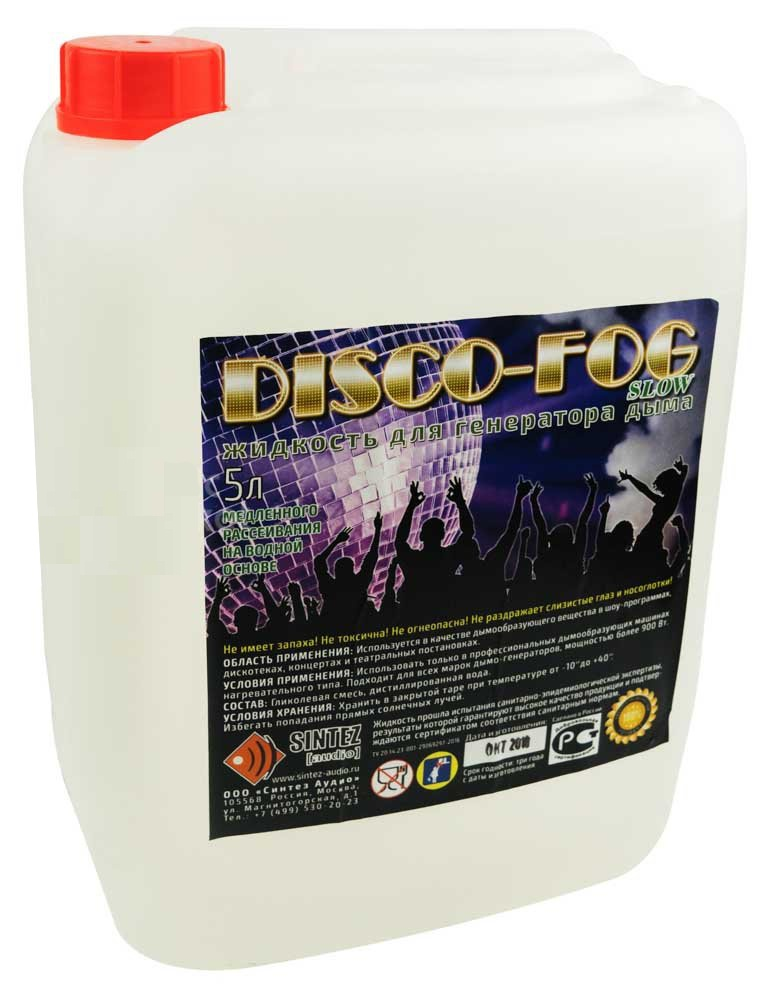 Disco Fog SLOW - Жидкость для генераторов дыма МЕДЛЕННОГО рассеивания мангал без дыма