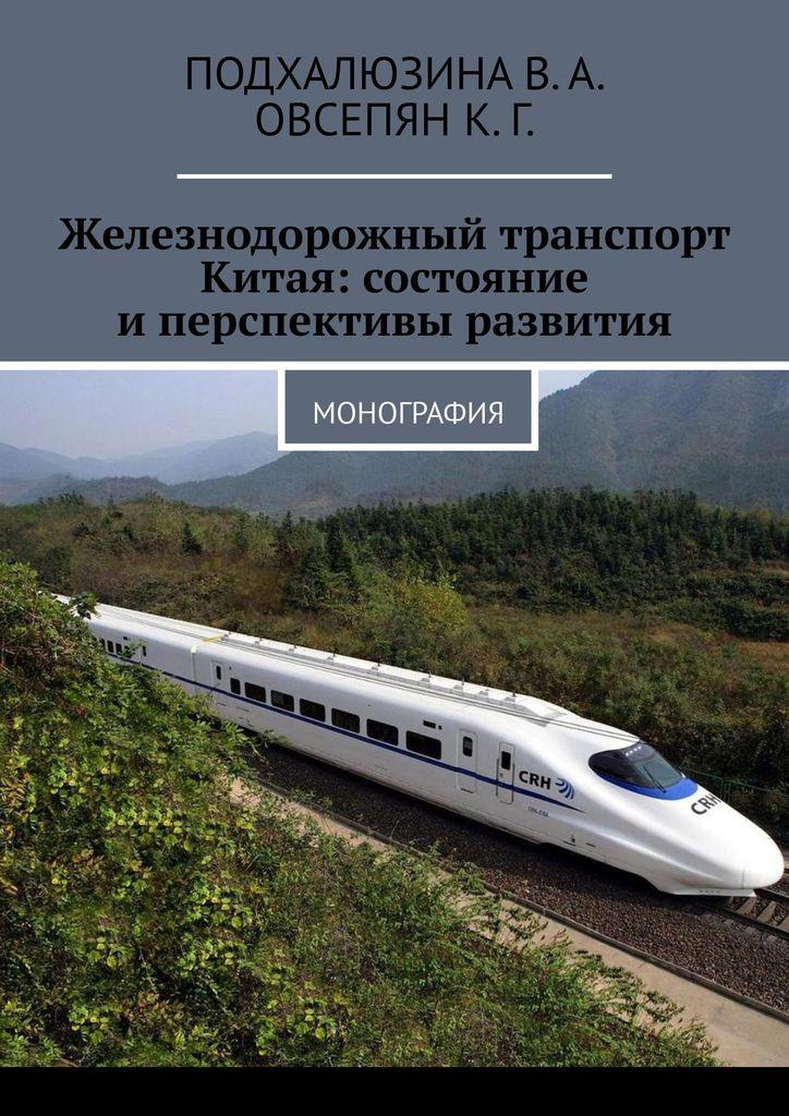 Железнодорожный транспорт Китая: состояние и перспективы развития