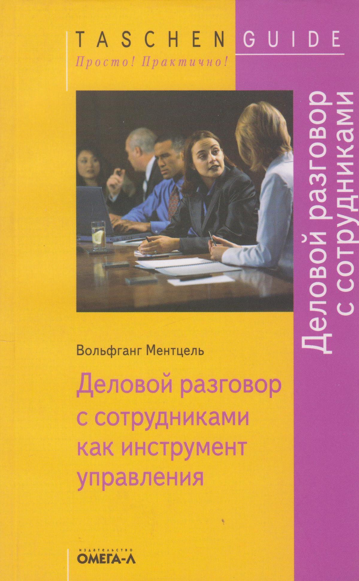 Ментцель Вольфганг Деловой разговор с сотрудниками как инструмент управления