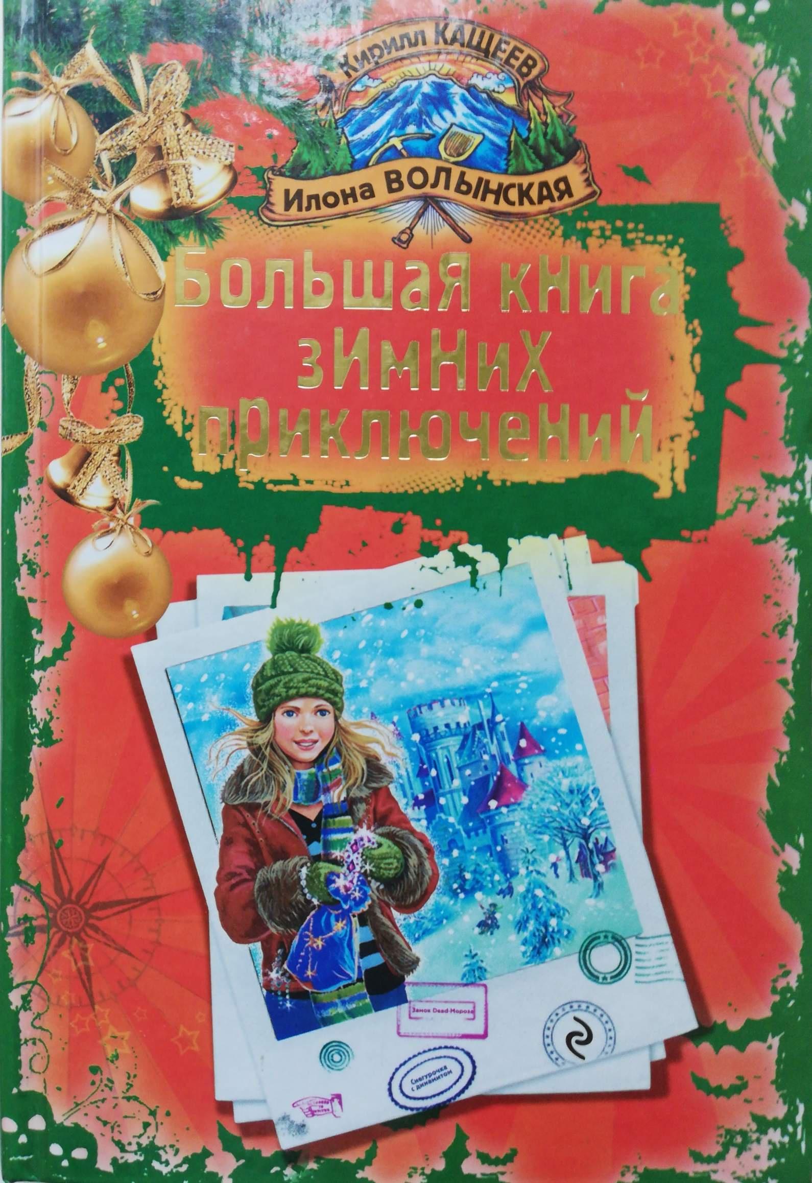 Кащеев Кирилл, Волынская Илона Большая книга зимних приключений